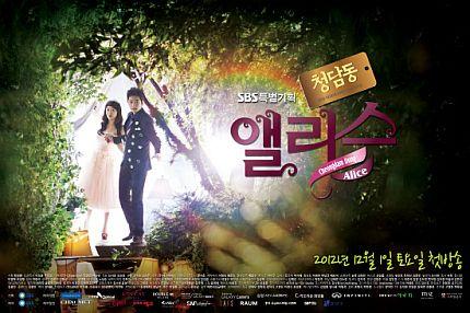 Cheongdamdong_Alice
