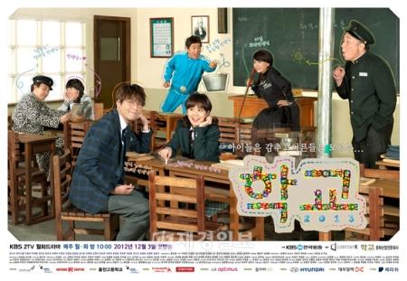 School-2013-Poster2