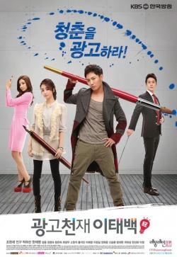 Ad_Genius_Lee_Tae-Baek