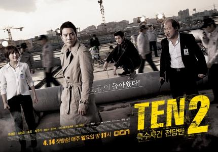 Special-Affairs-Team-TEN-2