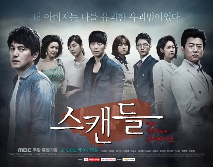 Scandal-a-Shocking-and-Wrongful-Incident-Poster4