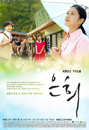 TV-Novel-Eun-Hee