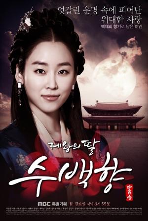 King's-Daughter-Soo-Baek-Hyang
