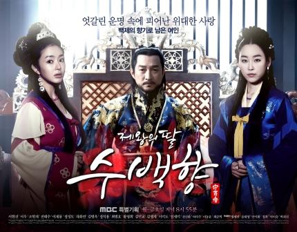 King's-Daughter-Soo-Baek-Hyang2
