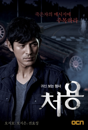 The-Ghost-Seeing-Detective-Cheo-Yong