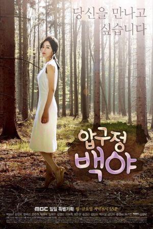 Apgujeong-Midnight-Sun-Poster3