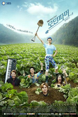 Modern-Farmer-Poster1